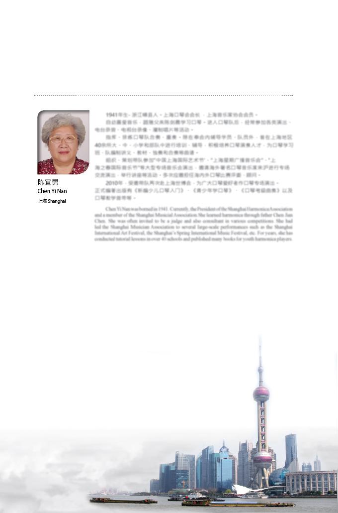 Chen-Yi-Nan