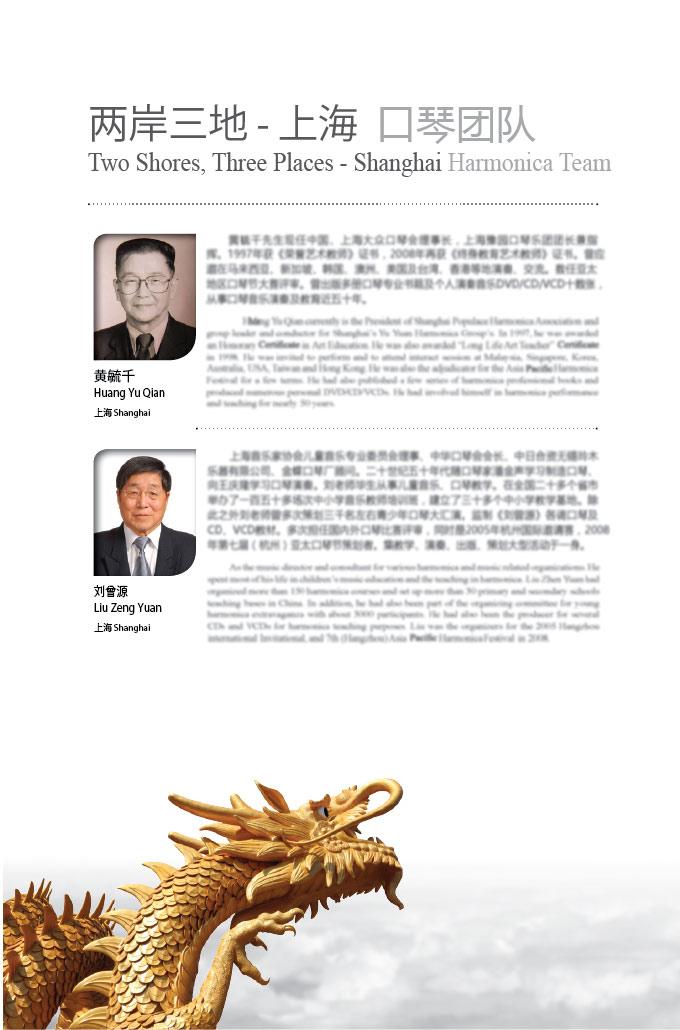Huang-Yu-Qian