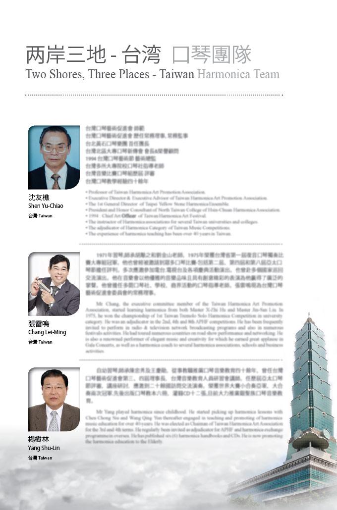 Shen-Yu-Chiao