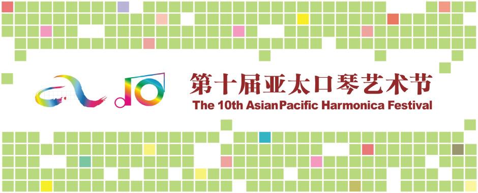 第十届亚太口琴节 - aphf2012.com